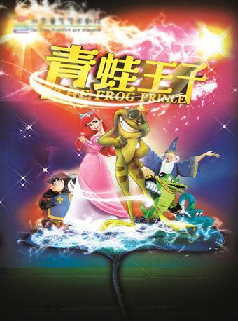 暑期精品童话展演季《青蛙王子》