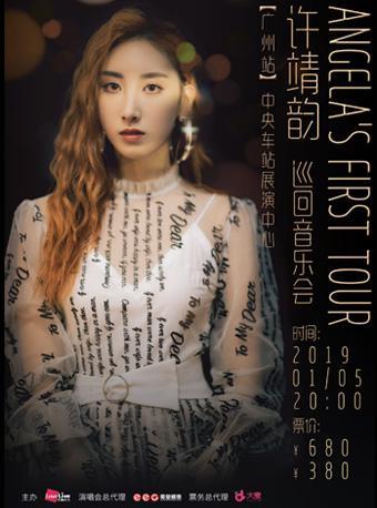 许靖韵《Angela's First Tour》巡回音乐会-广州站