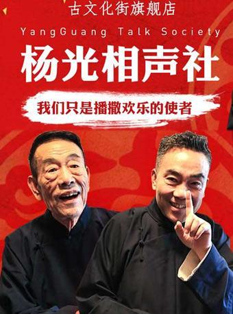 杨光相声社 古文化街码头旗舰店