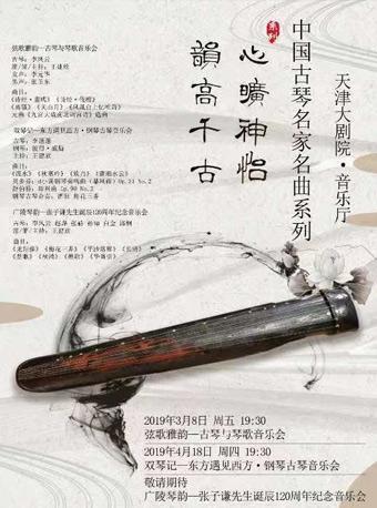 韵高千古 心旷神怡 中国古琴名家系列之二