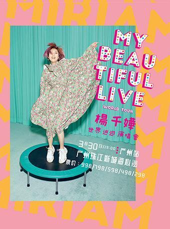 My Beautiful Live楊千嬅世界巡迴演唱會-廣州站