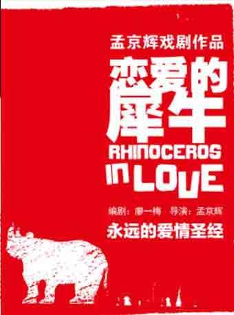 《恋爱的犀牛》贵阳