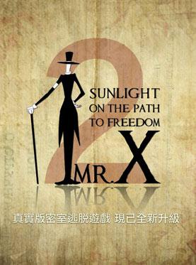 《MR.X》迷之城堡南京站