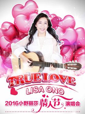 Truelove-2016小野丽莎上海情人节演唱会