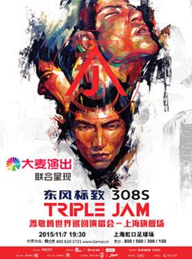 东风标致 308S Triple Jam萧敬腾世界巡回演唱会﹣上海旗舰场