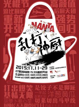 韩国第一音乐喜剧《乱打神厨》