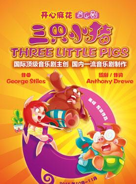 开心麻花音乐剧《三只小猪》