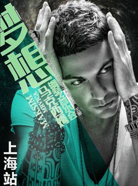 """2015马克西姆""""梦想""""钢琴音乐会•上海站"""