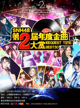 REQUEST TIME BEST 30 上海演唱会 SNH48第二届年度金曲大赏