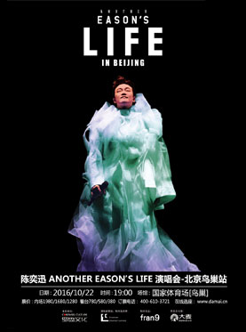 陈奕迅 ANOTHER EASON'S LIFE 演唱会-北京鸟巢站