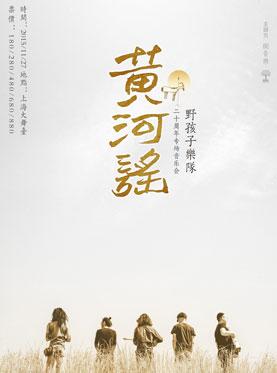 黄河谣——野孩子乐队20周年音乐会 上海站