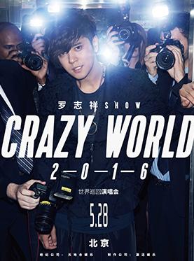 罗志祥2016 CRAZY WORLD 世界巡回演唱会北京站