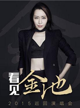 2015看见金池巡回演唱会•上海站