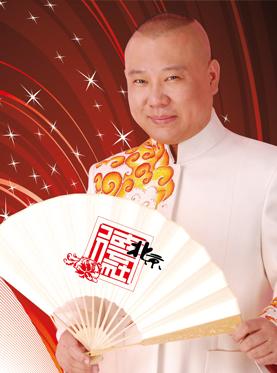 2016德云社北京相声大会——广德楼戏园