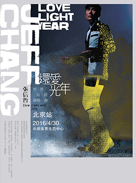 张信哲《还爱·光年》世界巡回演唱会 北京站