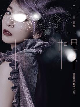 2016如果 田馥甄巡回演唱会PLUS 北京站