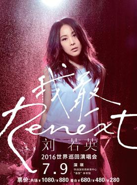 2016刘若英Renext 我敢世界巡回演唱会深圳站