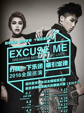 EXUCSE ME 打扰一下乐团–吸引定律2016全国巡演广州站