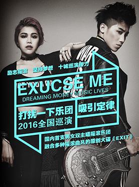 【万有音乐系】EXCUSE ME 打扰一下乐团--吸引定律 2016全国巡演 北京站