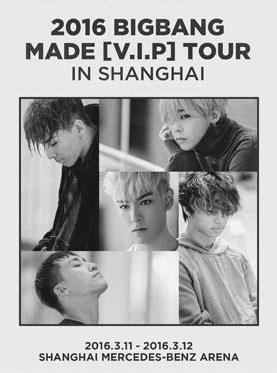 2016 BIGBANG MADE [V.I.P] TOUR IN SHANGHAI