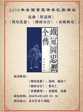 长安大戏院4月14日演出 昆曲《铁冠图》