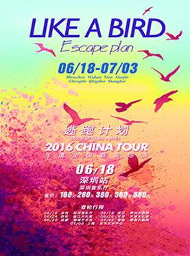 逃跑计划2016巡回演唱会深圳站