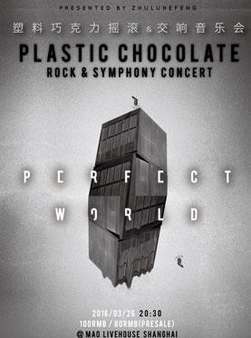 2016塑料巧克力摇滚&交响音乐会