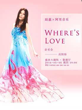 《周蕙 WHERE'S LOVE 保利音乐会》