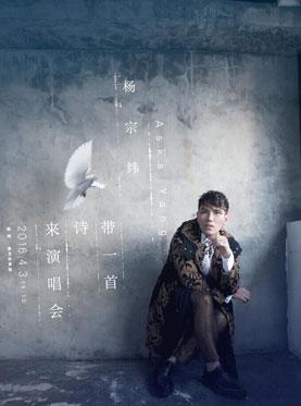 """杨宗纬""""带一首诗来""""世界巡回演唱会杭州站"""