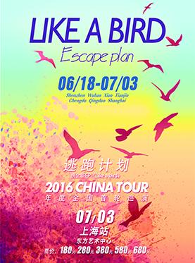 逃跑计划2016巡回演唱会上海站