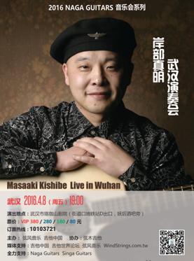 2016 Naga Guitars 音乐会系列 Masaaki Kishibe岸部真明武汉演奏会