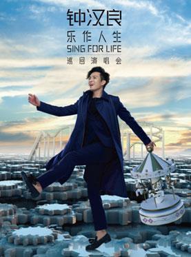 钟汉良2016乐作人生SING FOR LIFE 巡回演唱会北京站