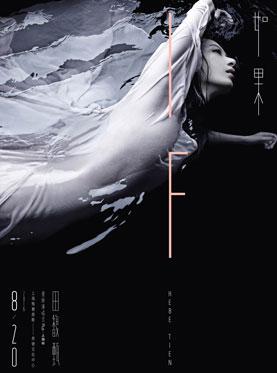 2016如果 田馥甄巡回演唱会plus 上海站