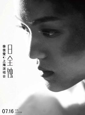 2016徐佳莹上海演唱会