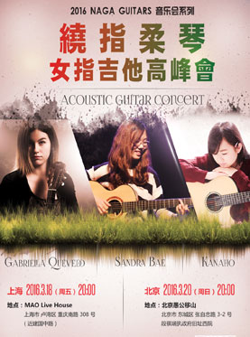 【绕指柔琴】2016 Naga Guitars女指吉他音乐会 上海站