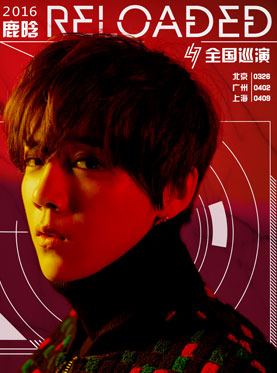 2016鹿晗RELOADED全国巡回演唱会上海站