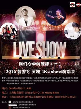 我们心中的旋律(一)- 2016曹雪飞 罗斓 Live Show演唱会