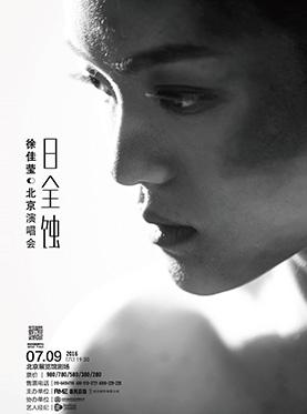 """徐佳莹""""日全蚀""""北京演唱会"""