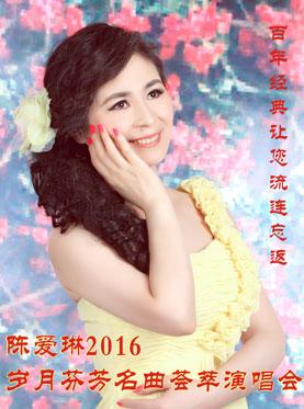 陈爱琳2016岁月芬芳名曲荟萃演唱会