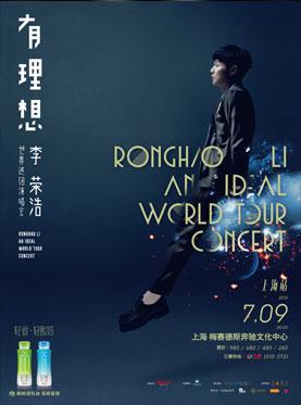 2016李荣浩「有 理想」世界巡回演唱会—上海站
