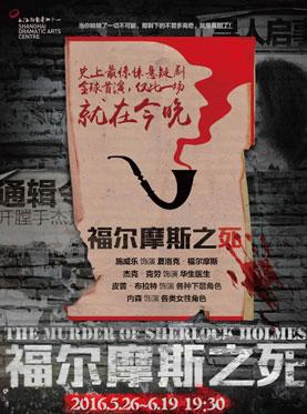欧美当代戏剧演出季 黑色悬疑音乐话剧 《福尔摩斯之死》The Murder of Sherlock Holmes