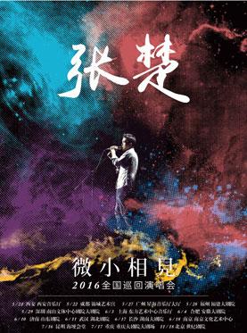 """【万有音乐系】""""微小相见""""张楚2016全国巡回演唱会"""
