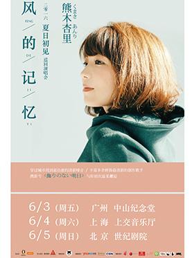 【万有音乐系】《风的记忆--熊木杏里夏日初见北京演唱会》