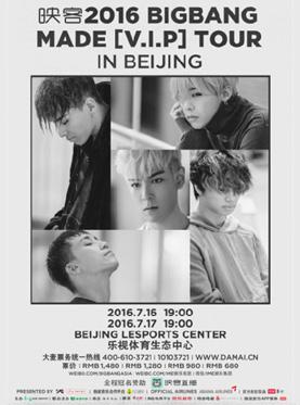 映客 2016 BIGBANG MADE [V.I.P] TOUR IN BEIJING
