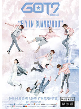 2016 GOT7 FLY 巡回演唱会-广州站