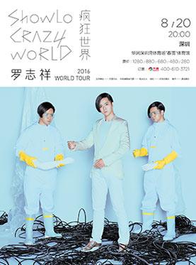 """罗志祥""""CRAZY WORLD""""世界巡回演唱会-深圳站"""