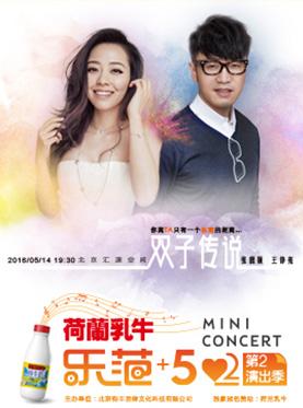 乐范+52mini concert 2016第二演出季 张靓颖、王铮亮现场