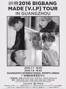 2016 BIGBANG MADE [V.I.P] TOUR IN GUANGZHOU