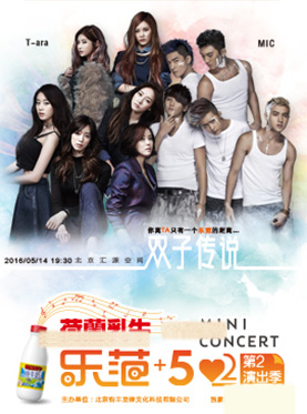 荷兰乳牛纯牛奶独家冠名 乐范+52mini concert 2016第二演出季T-ara、MIC现场