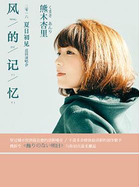 【万有音乐系】气质声优熊木杏里2016中国演唱会